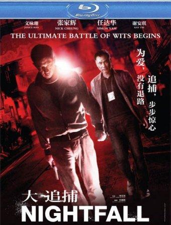 Скачать фильм Наступление ночи (2012)