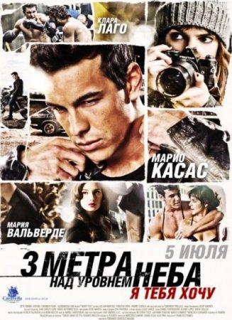 Скачать фильм Три метра над уровнем неба: Я тебя хочу (2012)