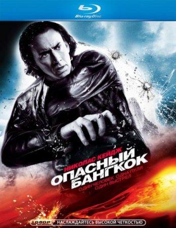 Скачать фильм Опасный Бангкок [2008]