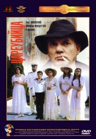 Скачать с letitbit Цареубийца [1991]