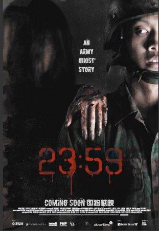 Скачать с letitbit 23:59 (2011)