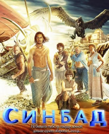 Скачать с letitbit Синдбад / Синбад (1 сезон/2012/)