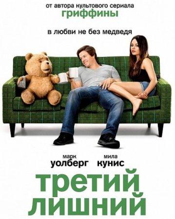 Скачать фильм Третий лишний (2012)