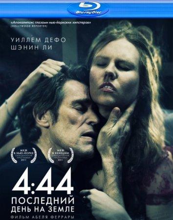 Скачать фильм 4:44 Последний день на Земле (2011)