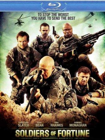 Скачать фильм Солдаты удачи (2012)
