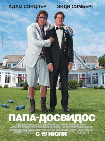 Скачать фильм Папа-досвидос (2012)