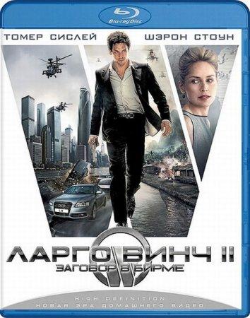 Скачать фильм Ларго Винч 2: Заговор в Бирме [2011]