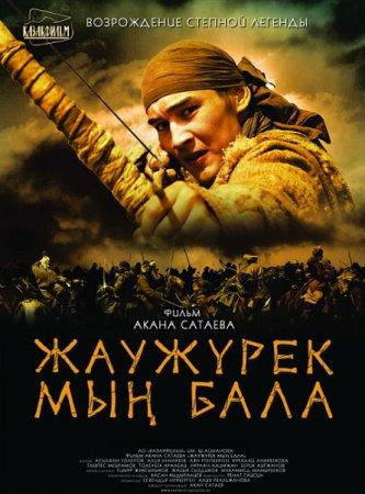 Скачать фильм Войско Мын Бала (2011)
