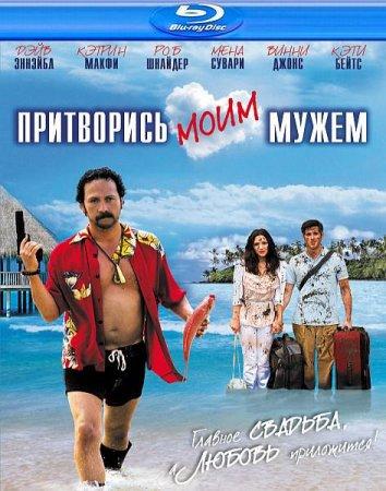 Скачать с letitbit Притворись моим мужем (2012)