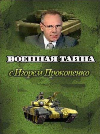 Скачать с letitbit Военная тайна с Игорем Прокопенко / эфир 20.08.2012