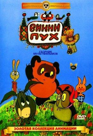 Скачать Винни-Пух и все, все, все... (1969-1972)