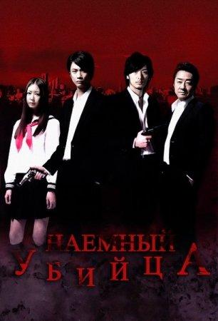 Скачать фильм Наемный убийца (2011)