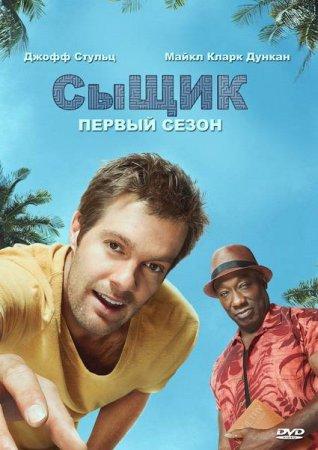 Скачать с letitbit  Сыщик, 1 сезон (2011)