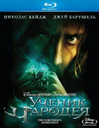 Скачать фильм Ученик чародея [2010]