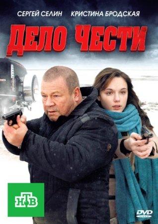 Скачать с letitbit Дело чести (2011)