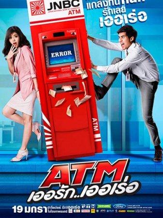 Скачать с letitbit Ошибка банкомата (2012)