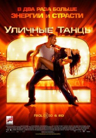 Скачать с letitbit Уличные танцы 2 (2012)