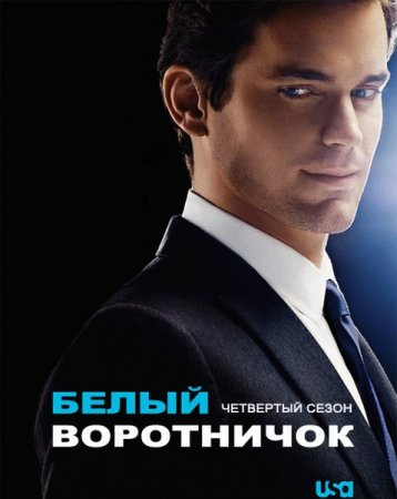 Скачать с letitbit Белый воротничок (4 сезон/2012)