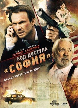 Скачать фильм Код доступа «София» (2012)