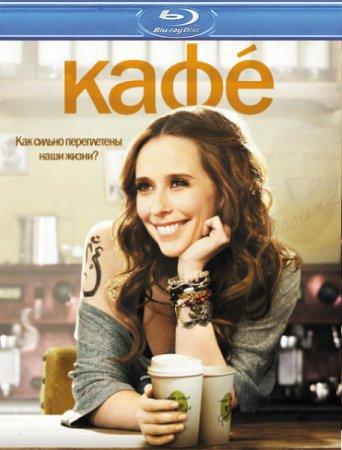 Скачать фильм Кафе (2011)