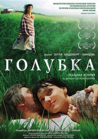 Скачать с letitbit Голубка (2009)