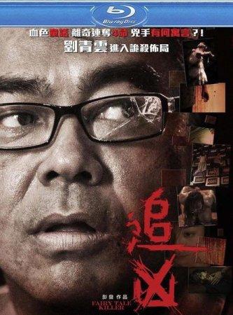 Скачать фильм Убийца из сказок (2012)