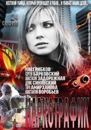 Скачать с letitbit Наркотрафик (2012)