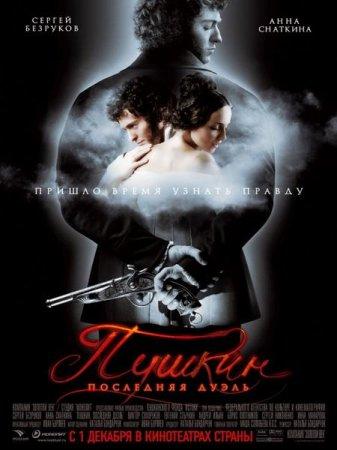 Скачать фильм Пушкин. Последняя дуэль [2006]