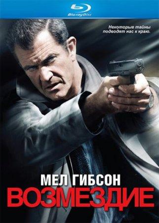 Скачать с letitbit Возмездие [2010]