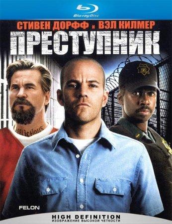 Скачать с letitbit Преступник  Felon [2008]