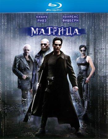 Скачать фильм Матрица [1999]