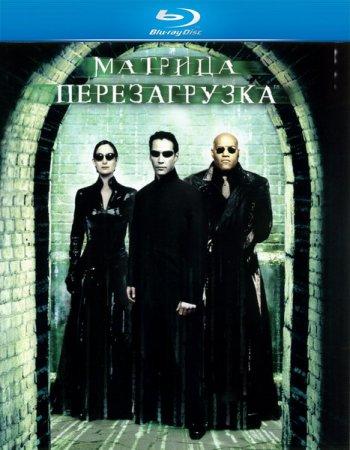 Скачать фильм Матрица 2. Перезагрузка [2003]