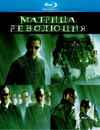 Скачать фильм Матрица 3. Революция [2003]