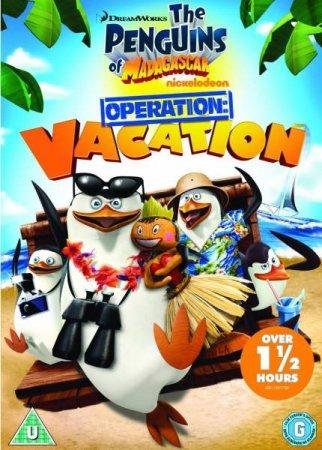 Скачать мультфильм Пингвины Мадагаскара: Операция отпуск (2012)