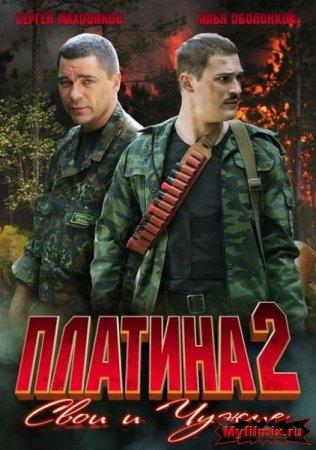 Скачать с letitbit Платина (2-й сезон) [2009]