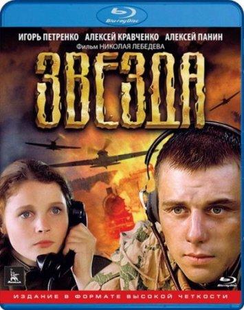 Скачать фильм Звезда [2002]