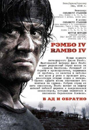 Скачать фильм Рэмбо 4 [2008]