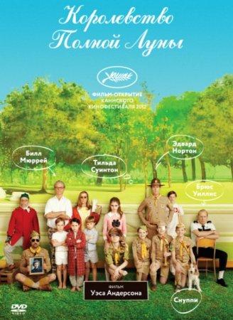 Скачать фильм Королевство полной луны (2012)
