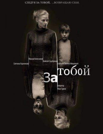 Скачать фильм За тобой (2011)