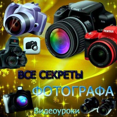 Скачать с letitbit Все секреты фотографа (2012)