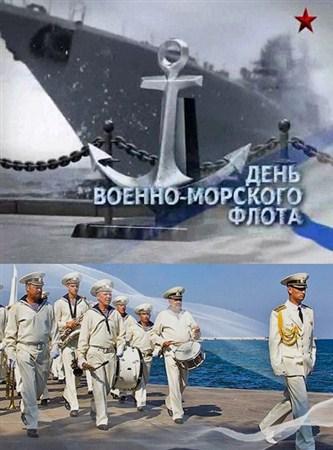Скачать с letitbit  День Военно-морского флота в Севастополе (2012) SATRip