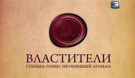 Скачать с letitbit  Властители. Стенька Разин. Неуязвимый атаман (2011) SAT ...