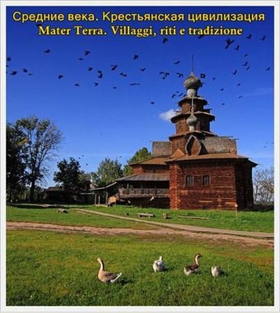 Скачать с letitbit  Средние века. Крестьянская цивилизация / Mater Terra. V ...
