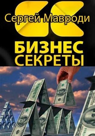 Скачать с letitbit Бизнес-секреты. Сергей Мавроди (2012) HDTV
