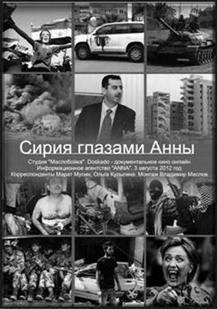 Скачать с letitbit  Сирия глазами