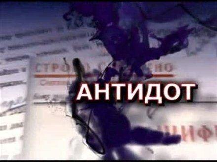 Скачать с letitbit  Антидот. Берёзовые кресты вместо железных (2012) WEBRip