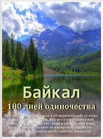 Скачать с letitbit  Байкал. 180 дней одиночества / Baikal. 180 days of soli ...