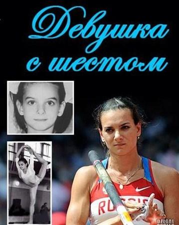Скачать с letitbit  Елена Исинбаева. Девушка с шестом (2012) SATRip