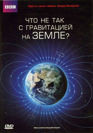 Скачать с letitbit Что не так с гравитацией на Земле? / What on Earth is Wr ...