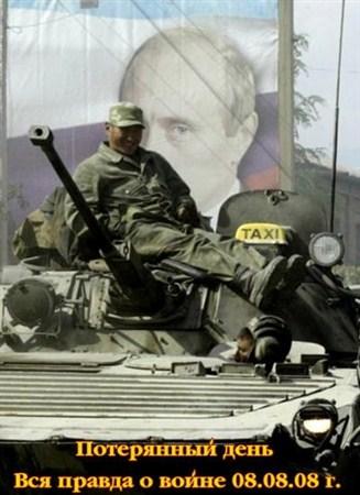 Скачать с letitbit  Потерянный день. Вся правда о войне 08.08.08 г. (2012)  ...